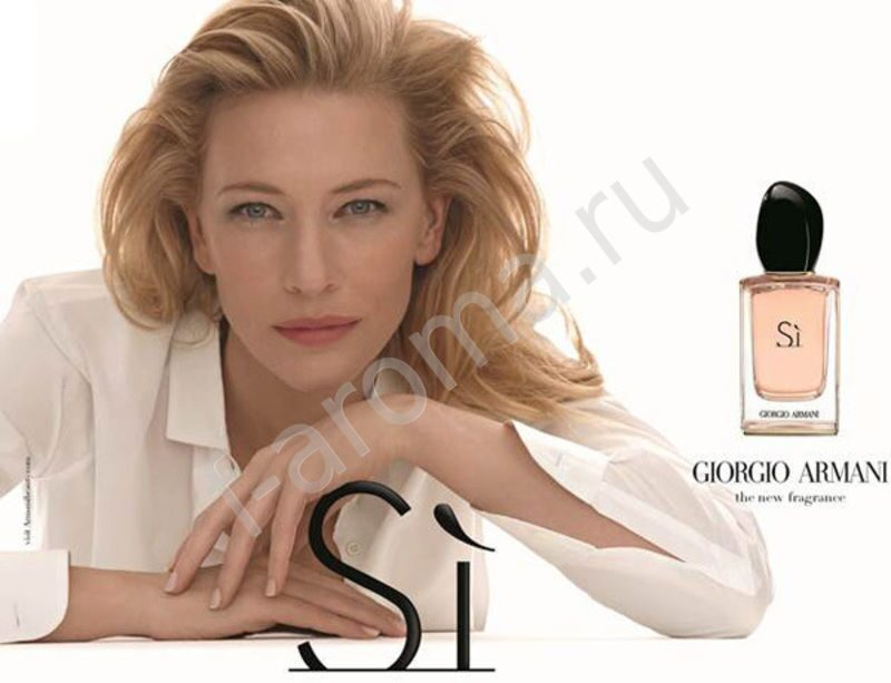 Giorgio armani perfume for women si